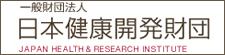 一般社団法人日本健康開発財団
